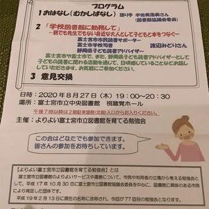 【リポート】『図書館勉強会77』に参加しましたの画像