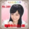 お客様の声(薔薇色の占い館)No.389