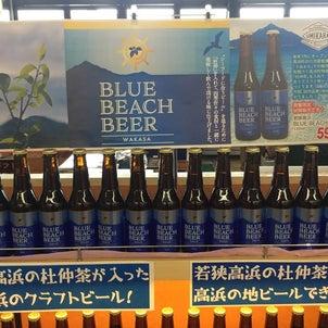 高浜町オリジナル地ビールの画像