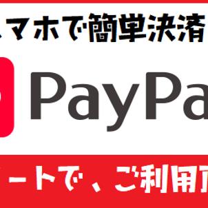 PayPay始めました!の画像
