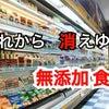 これから「安全」を選べなくなる日本の画像