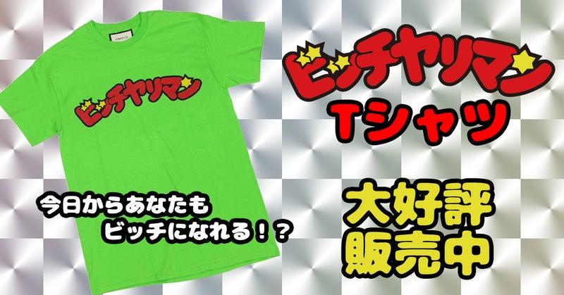 ビッチを公言して歩けるTシャツ、みんなびっくりして二度見することでしょうw