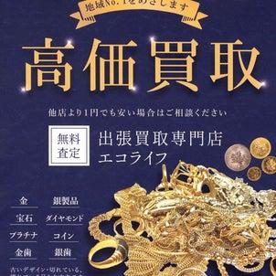 貴金属 価格表 本日の相場(愛媛県松山市)出張買取リサイクルショップエコライフの画像