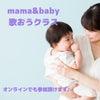 Mama&Baby歌おうクラス9月15日開催!の画像