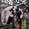 遂に忍術DVD発売!【四季の森 忍術道場】の画像