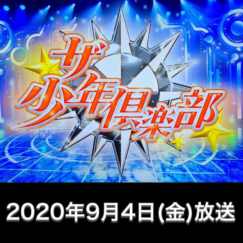 少年 倶楽部 2020 ザ