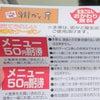 尼崎ランチ週報2020/8.31-9.3の画像
