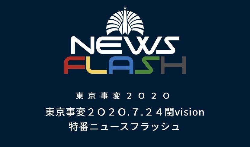 事変 ニュース フラッシュ 東京