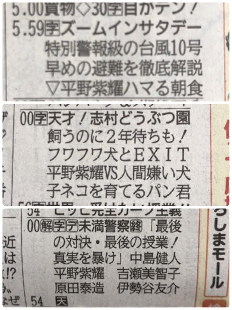 タイム 平野 ブログ show 紫 耀