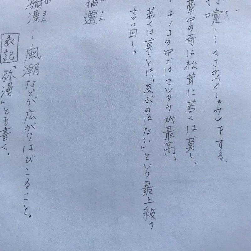 漢字検定1級の新着記事|アメーバブログ(アメブロ)