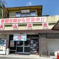 ◯三宮・神戸から210円で有馬並高級掛け流しを体感!湊山温泉