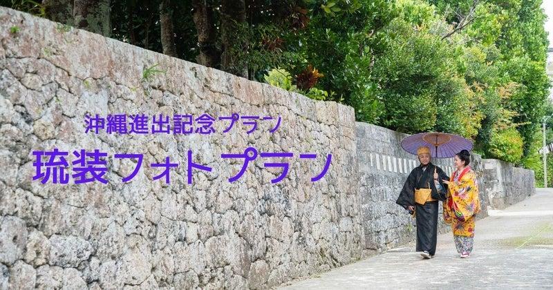 沖縄県国指定重要文化財中村家住宅にて撮影している新郎新婦