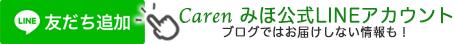 Carenみほ・LINE公式アカウント