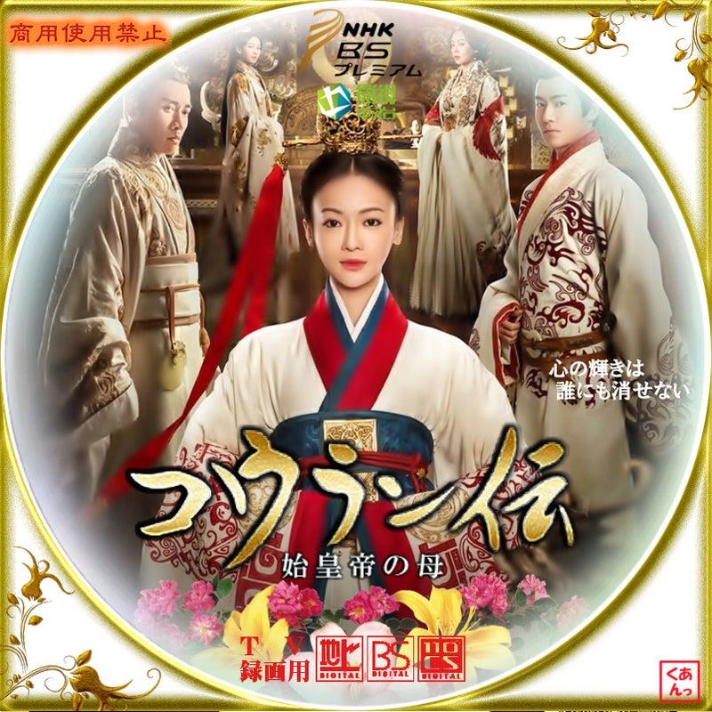 コウラン 伝 ドラマ 中国