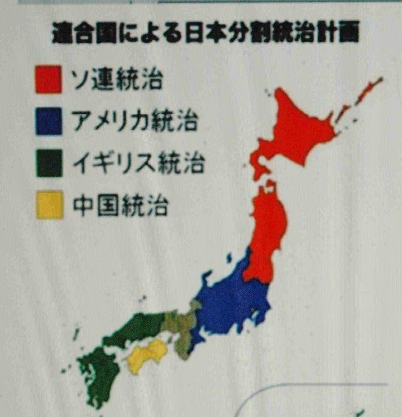 いい資料が!「連合国による日本分割統治計画」 ソ連に北方領土だけで ...
