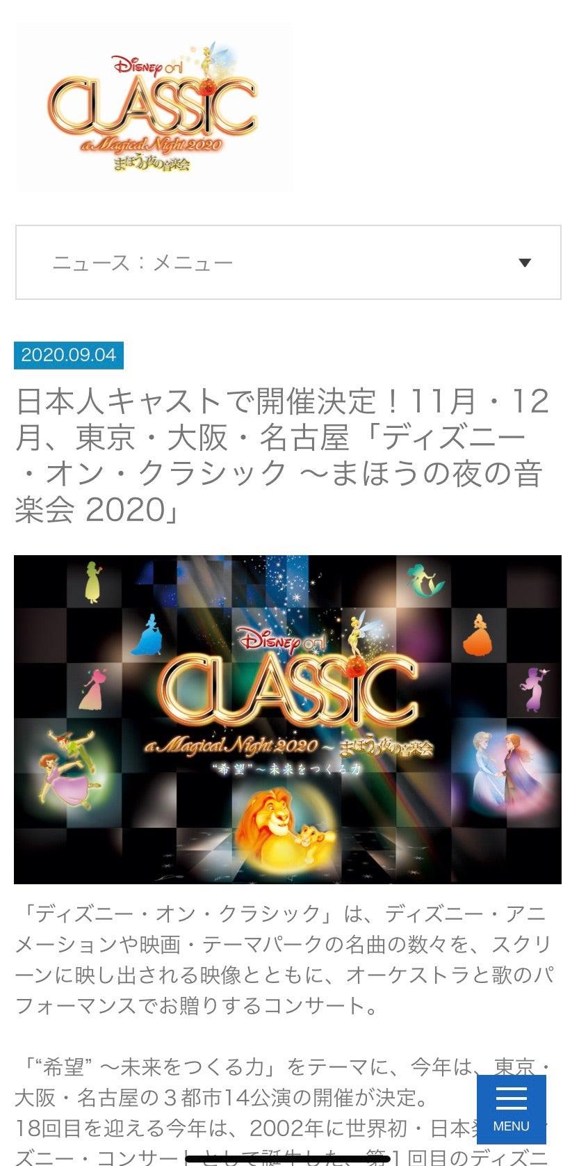 オン クラシック 2020 ディズニー