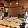旧小澤家住宅にてふろしき今昔展27日までの画像