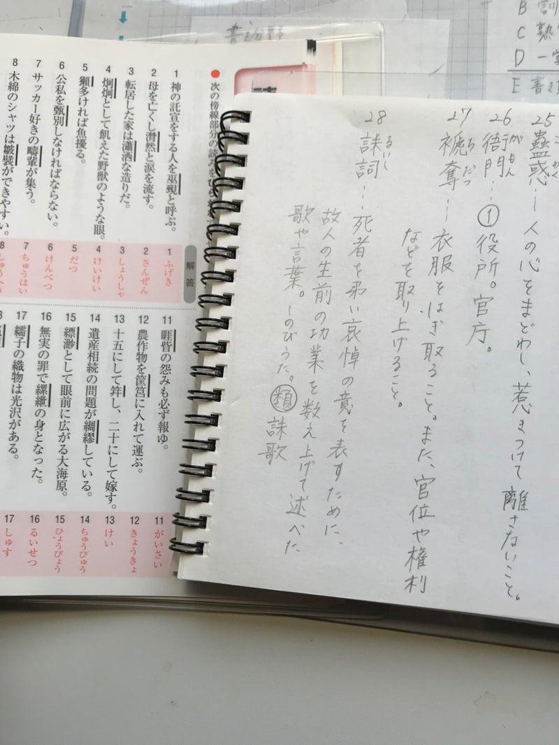 頻出度順 読み 意味調べ | ノロノロ漢字検定1級の勉強と私の日常
