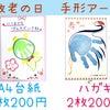 【開催決定!】敬老の日手形アートイベントの画像