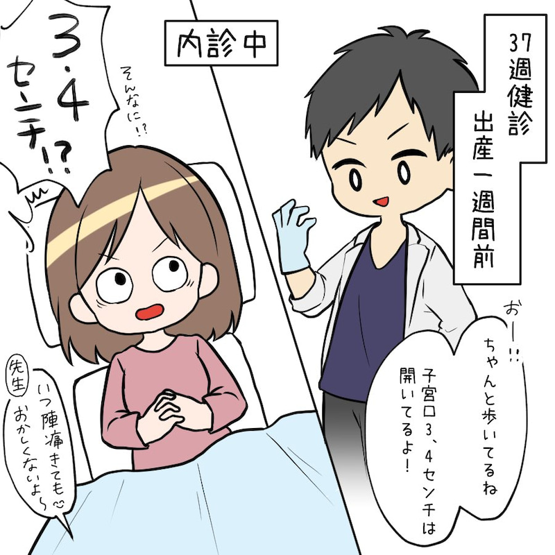 こない 初産 陣痛