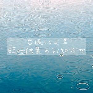台風10号の接近に伴う臨時休業のお知らせの画像