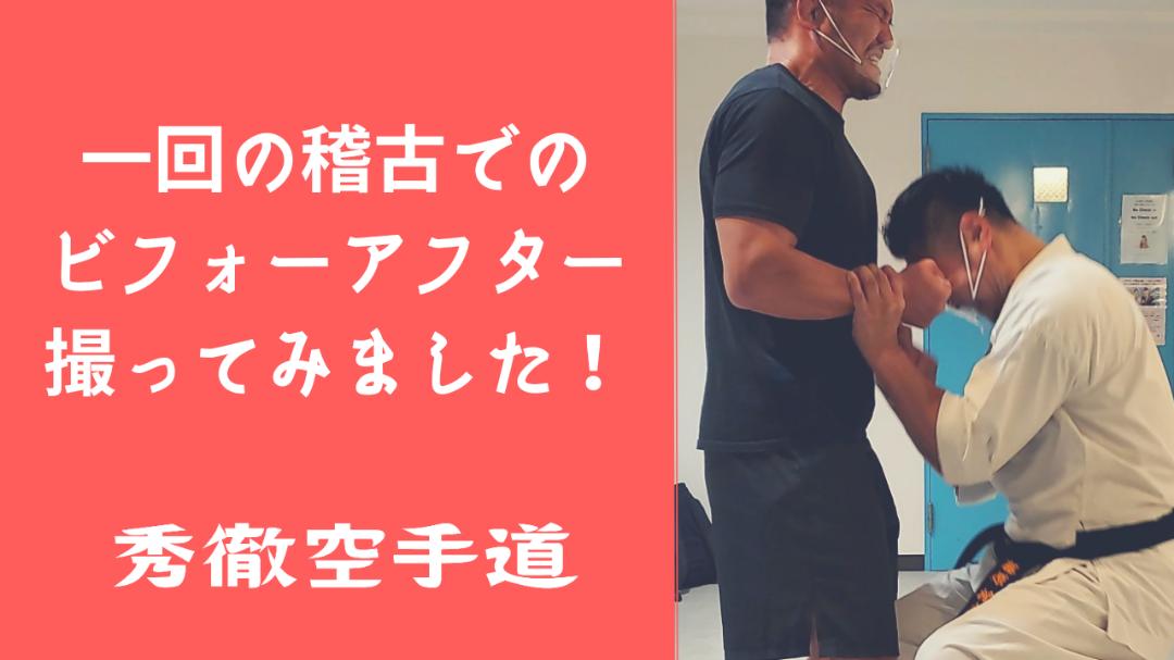 秀徹空手道 強烈な威力に拘る!【動画】稽古ビフォーアフター!姿勢改善の変化