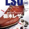 雑誌掲載のお知らせ『LS&D』に掲載されました‼️の画像