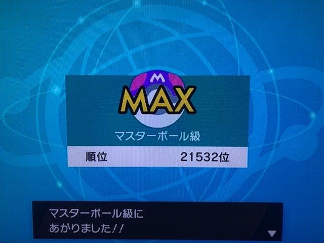 マスター 級 ポケモン 剣 盾 ボール
