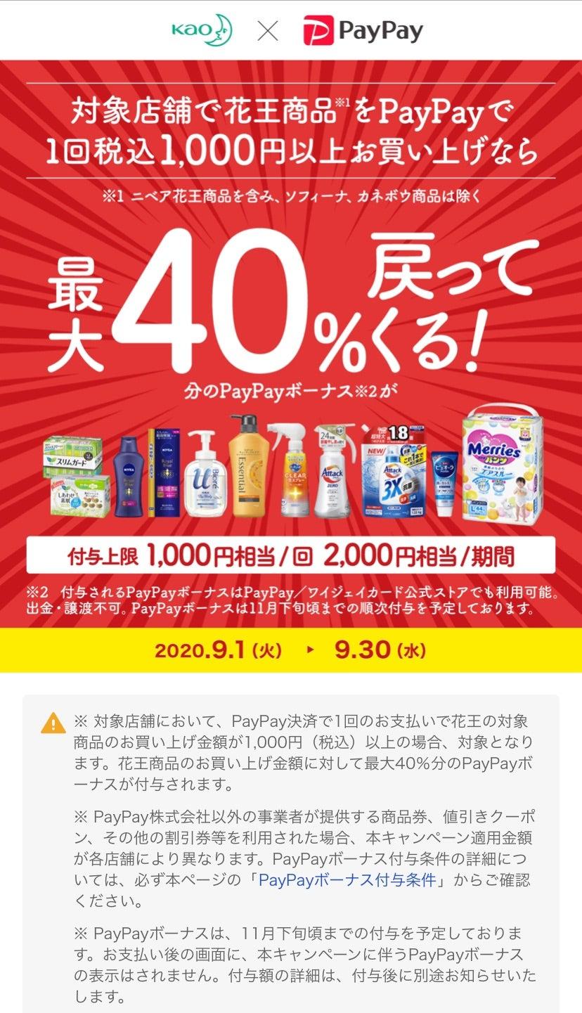 Paypay 花王 第3弾!花王商品の購入で最大30%戻ってくるキャンペーン