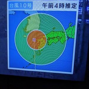 台風10号の画像