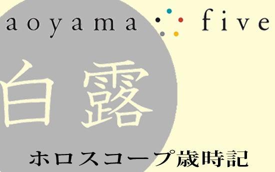 五行 ブログ 青山