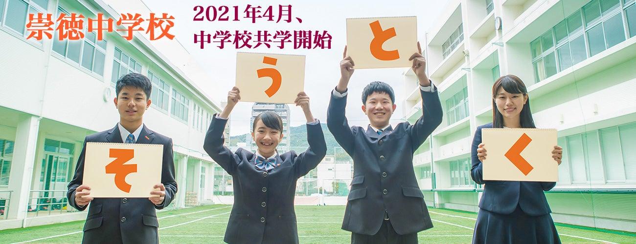 広島の中学受験情報崇徳中学校 2021年より男女共学に!