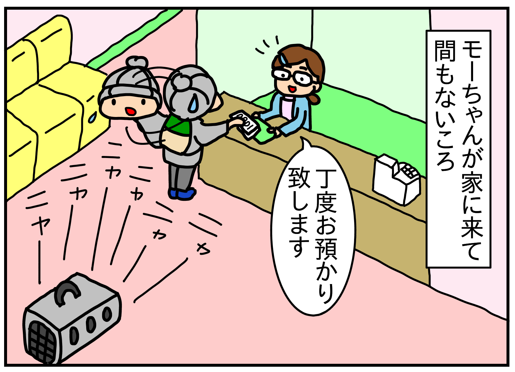 モーちゃんはおしゃべりさん【マンガ】 | 英語の勉強に工作、イラスト ...
