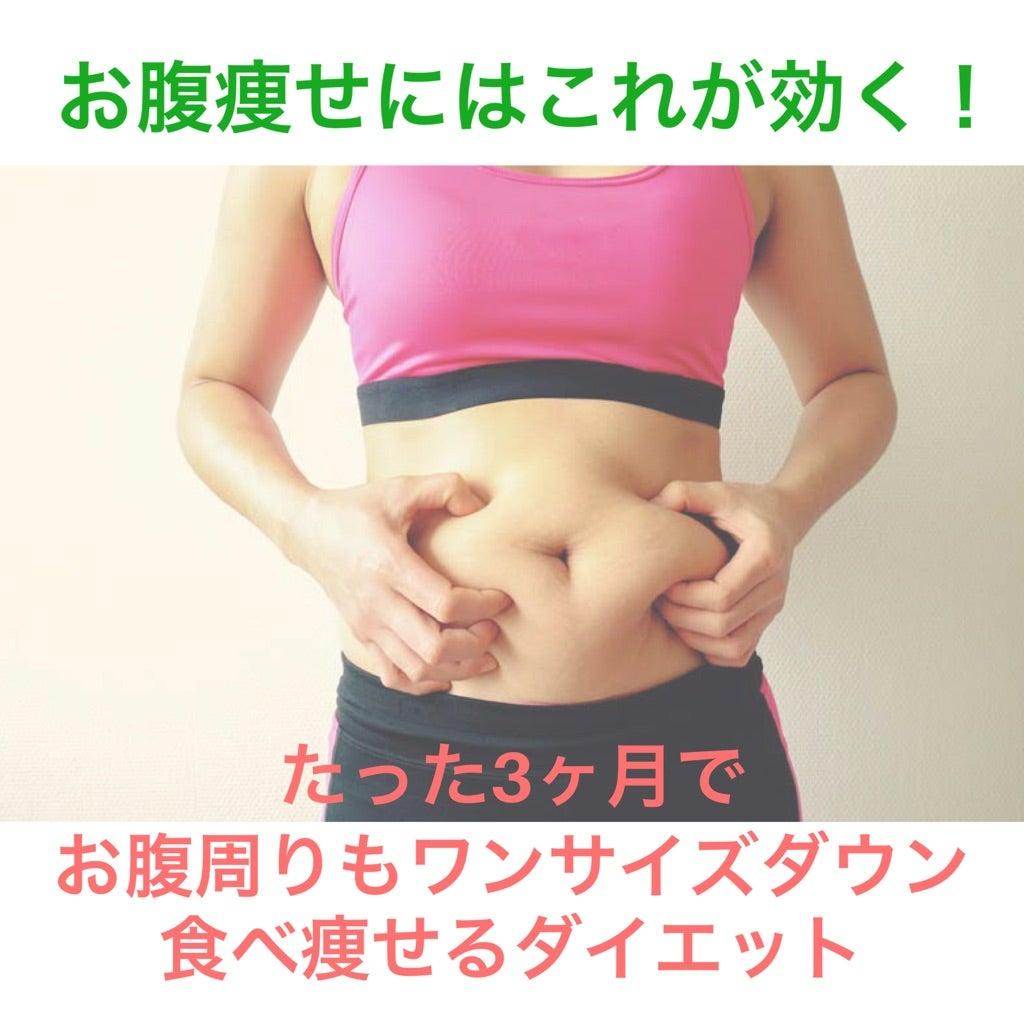痩せる 方法 周り お腹