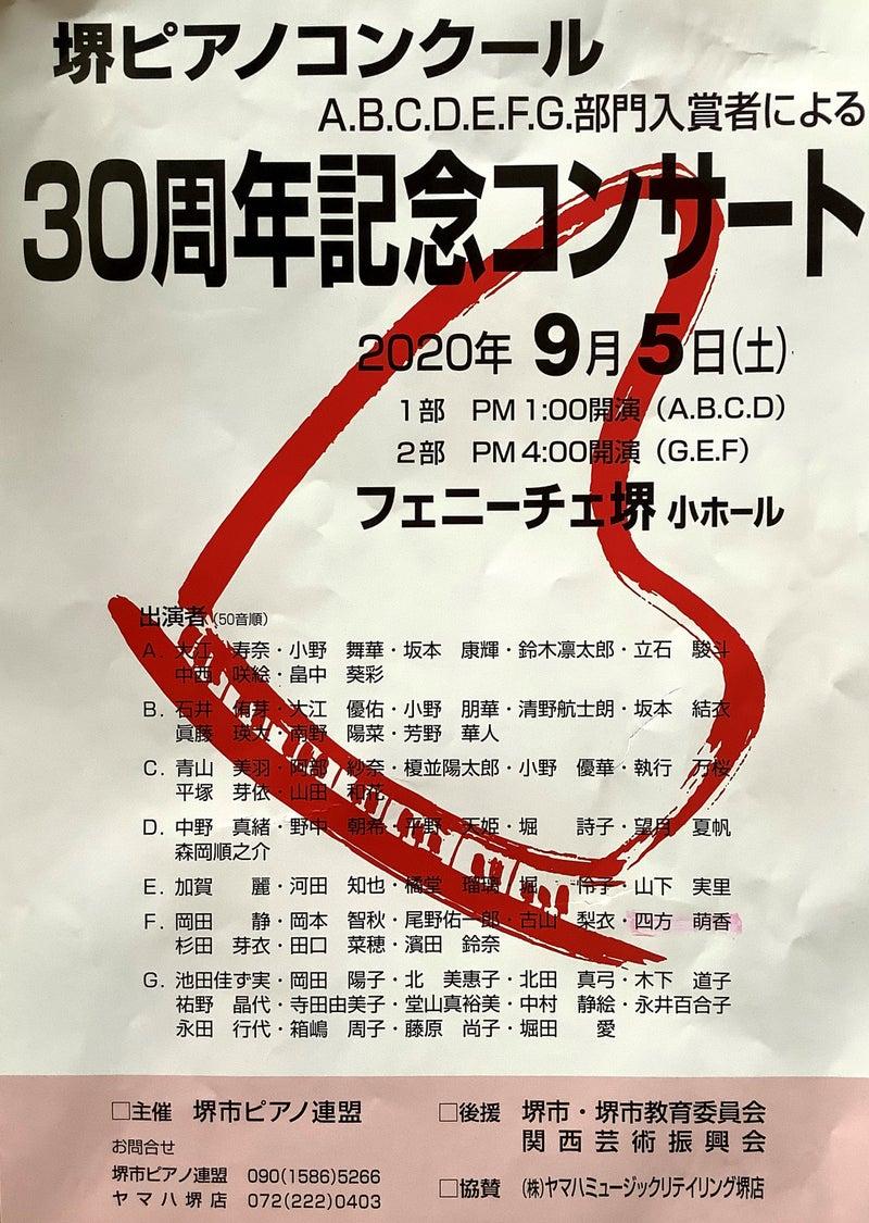 堺ピアノ30周年記念演奏会フライヤー
