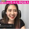 こんな質問に回答します! 今日21時〜ちゃん卒ライブ!の画像