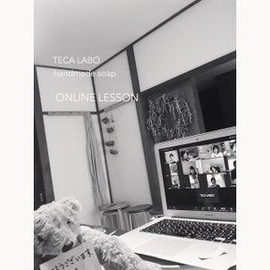 手作り石けん教室「オンラインレッスン」の画像