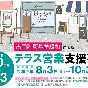 コロナでチャンス〜パリのシャンゼリゼのようにお洒落なテラスで飲食スタイルが東京で当たり前に?!の画像