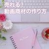 【無料】売れる動画商材の作り方の画像