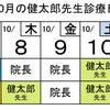10/8(木)の午後と10/10(土)の診察は健太郎先生です!の画像