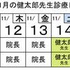 11/14(土)の診察は健太郎先生です!の画像