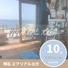 【10月スケジュール公開】明石 海辺のエアリアルヨガの画像