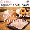 10月開催レポ&次回ご案内11月の『miraicafe』の画像