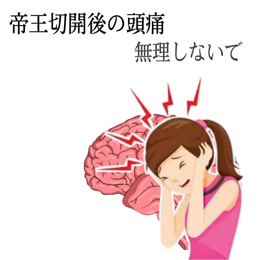 帝王 切開 後 頭痛 帝王切開後、なぜか頭痛がひどい産後の頭痛の謎を解明!原因は麻酔だ...