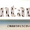 kintan横浜の画像