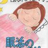 質の良い睡眠とはの画像