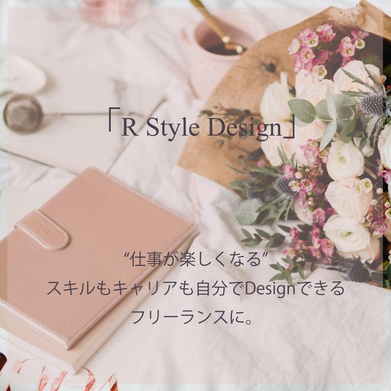 R Style Design
