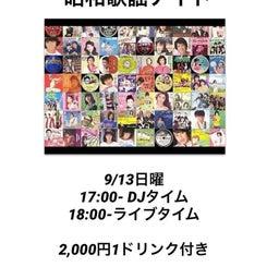 画像 9/12土曜ー9/15火曜 のEL MANGO の記事より 2つ目