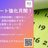 ★菅田将暉くんがやっている「演技の工夫」が、「自己PRの作り方のポイント」!!の画像