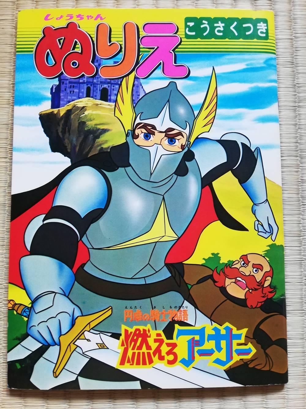 「円卓の騎士物語燃えろアーサー」41周年!!